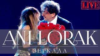 Ани Лорак feat. Григорий Лепс - Зеркала (Live, 2015)