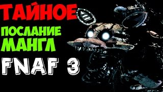 Five Nights At Freddy s 3 Тайное Послание Mangle в 5 ночей у Фредди 3