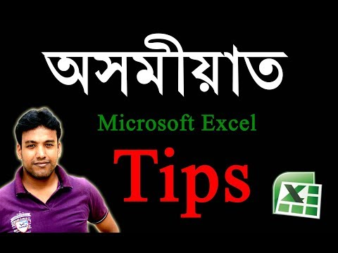 Excel simple tips in Assamese language (Smart Computer Education, Sarthebari)