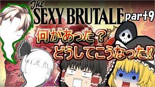 【ゆっくり実況】SEXY BRUTALE part9【セクシーブルテイル】 thumbnail