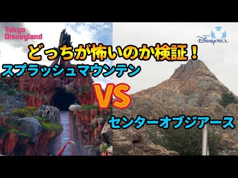 【検証】怖いのはどっち!?  スプラッシュマウンテン vs センターオブジアース