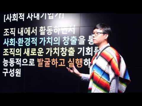 Invitation to Social Intrapreneurship   Jeongtae Kim   TEDxHanRiver