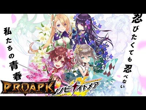 Shinobi Nightmare Gameplay (JP) iOS / Android