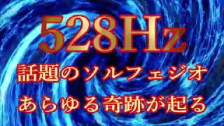 【話題のソルフェジオ528Hz】あらゆる奇跡が幸福を運んでくる!開運から病気の完治など!引き寄せ・願望実現・開運・金運・恋愛・仕事・波動共鳴・シンクロニシティ