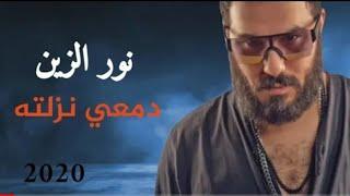 نور الزين - دمعي نزلته - حصريا النسخه الاصليه كامله من البوم حلم 2020