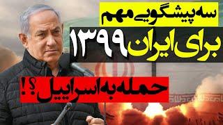 سه پیشگویی و پیش بینی مهم برای ایران در سال 2020