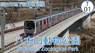 今回は、SKE48の「1!2!3!4!ヨロシク!」で仙台周辺の路線の詰め合わせで...