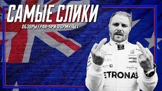 Формула 1 Австралия 2019 ОБЗОР