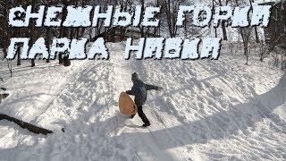 Снежные горки парка Нивки 28фев2018