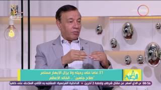 8 الصبح - الكاتب محمد بغدادي يكشف الأسباب الحقيقة وراء إصابة صلاح جاهين
