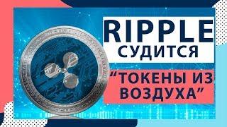 видео Против Ripple подан коллективный иск в суд