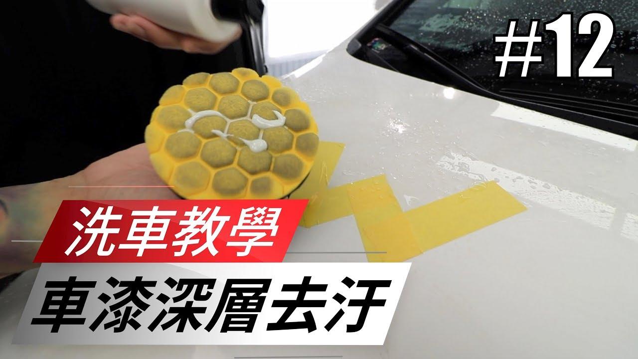 「什麼是清潔蠟?」#12〈寶傑洗車〉(洗車教學/DIY/汽車/清潔蠟)