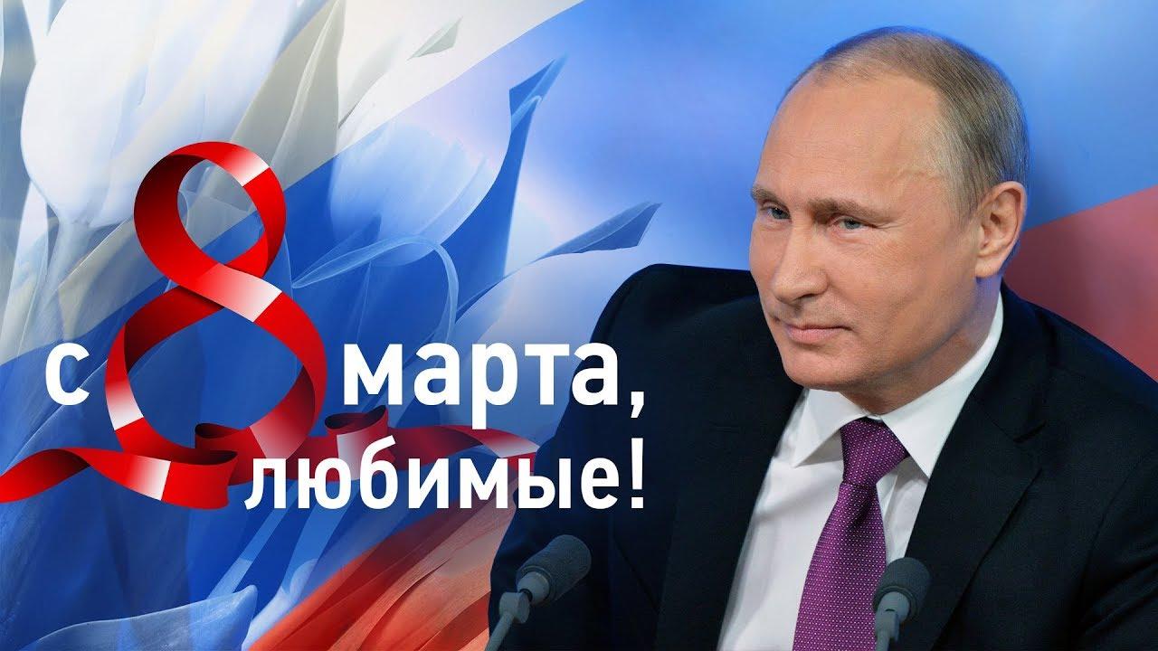 Владимир Путин о женщинах...
