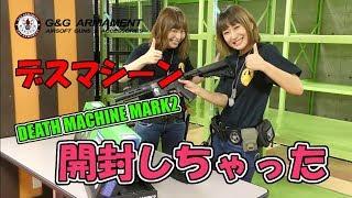 【開封しちゃった】DEATH MACHINE MARK2(デスマシーンマーク2)