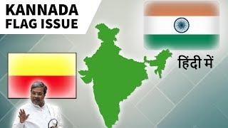 Karnataka Flag Issue - कर्नाटक राज्य के लिए अलग झंडे की मांग कितनी सही