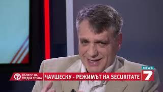 Въпрос на гледна точка - Чаушеску или режимът на Секуритате