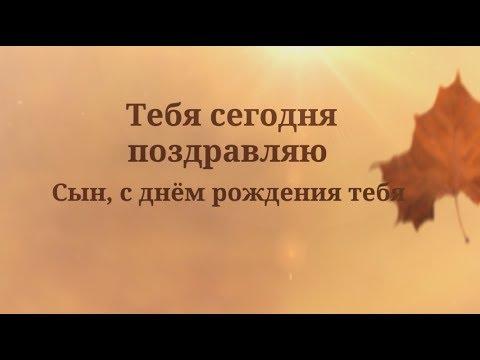 Поздравление с днем рождения сыну от папы. Super-pozdravlenie.ru