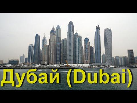 ОАЭ.  Дубай февраль 2017