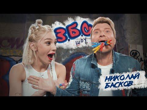 Басков x Ивлеева//З.Б.С. ШОУ #1