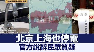 北京上海也停電 官方說辭民眾質疑 @新唐人亞太電視台NTDAPTV  20201224 - YouTube