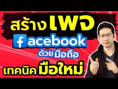วิธีสร้างเพจ facebook ขายของ สร้างเพจ facebook  2021
