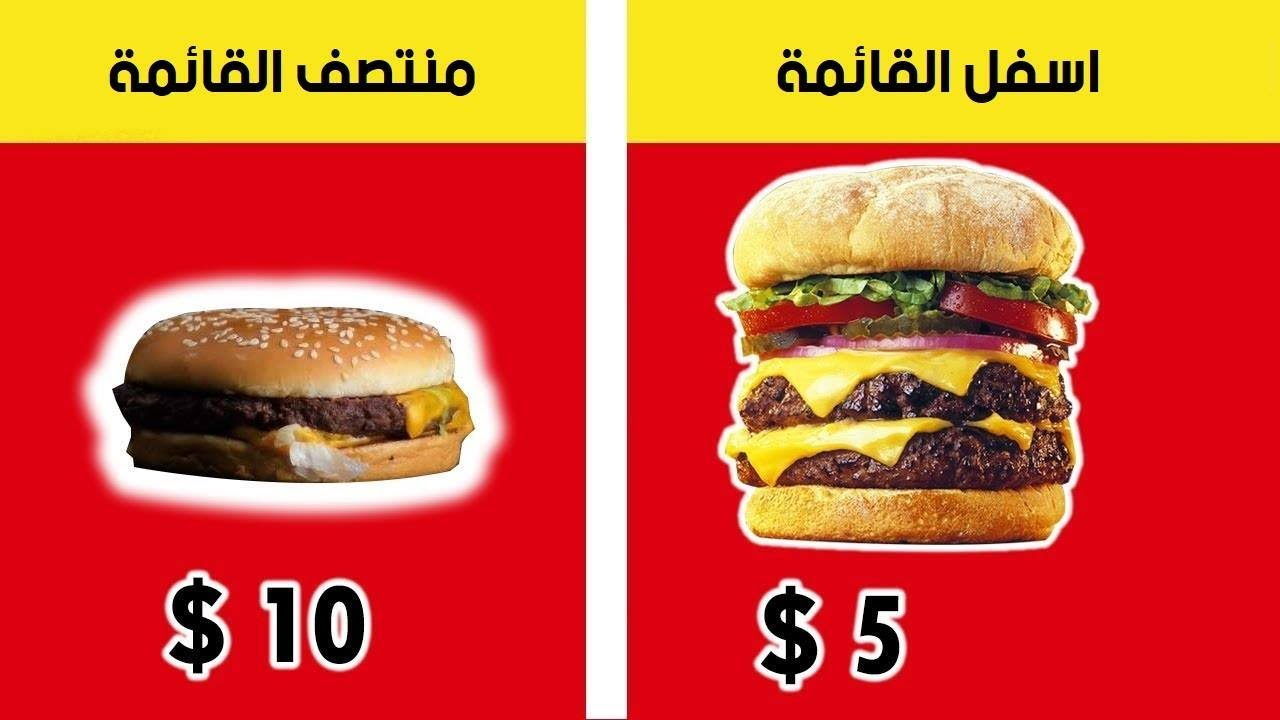 7 حيل تستخدمها المطاعم لأخد أموالك ! تعرف عليها