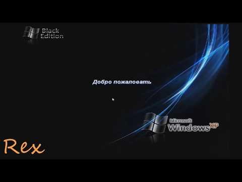 Установка Windows Xp Black Edition на VirtualBox