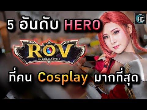 5 อันดับ HERO (ROV) ที่สาวๆ Cosplay มากที่สุด