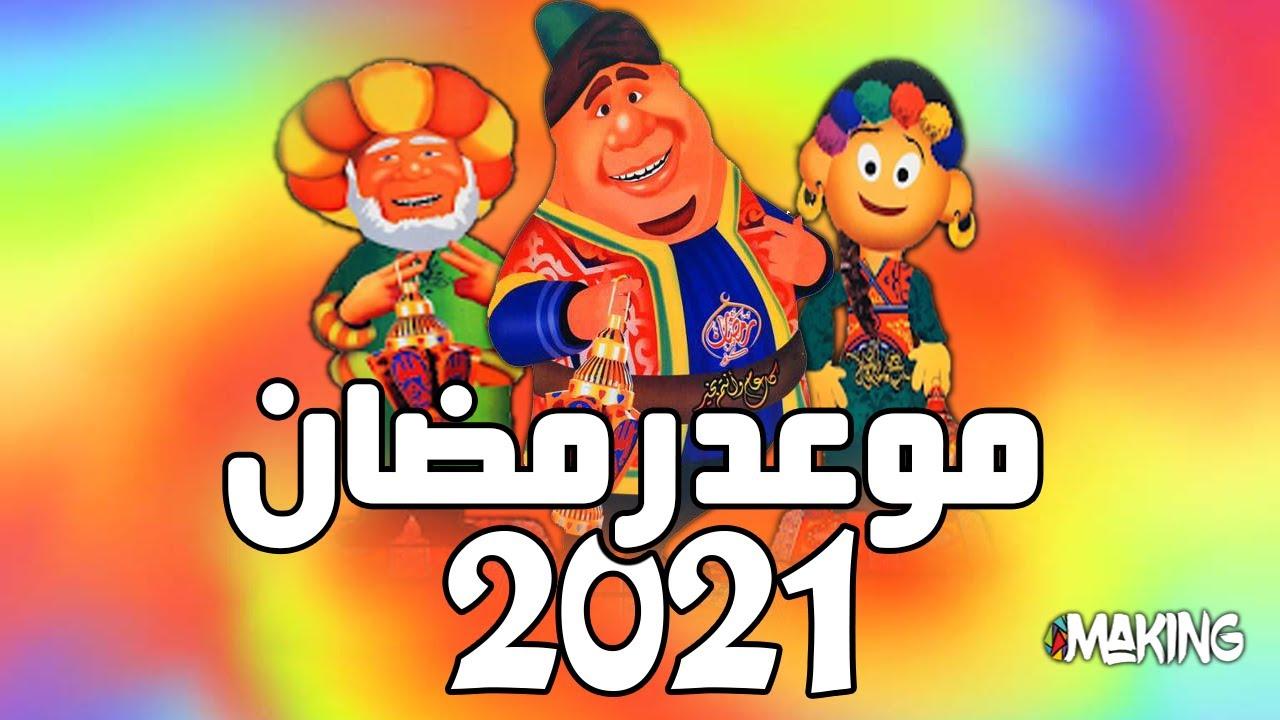 موعد شهر رمضان 2021 في جيمع الدول العربيه Youtube