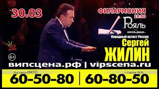 Сергей Жилин и Фонограф-бэнд. Саратов. 30 марта 2020г.
