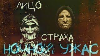"""Лицо страха выпуск 3 """"Ночной ужас"""""""
