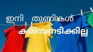 Remove stains, black molds in cloth malayalam