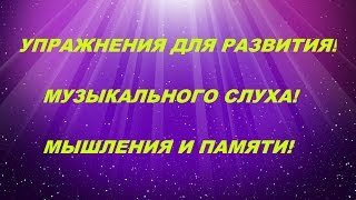 рАЗВИТИЕ АБСОЛЮТНОГО СЛУХА. КИРЮШИН В. В.  УПР-1/158
