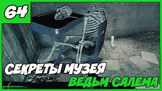 Fallout 4  МУЗЕЙ ВЕДЬМ  641080p60FPSПрохождение