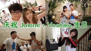 【VLOG#65】慶祝 Julene + Yoshiko 生日,獨一無二的生日禮物