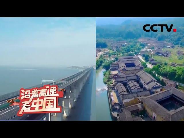 聚焦莆炎高速:连同山川海,打造海陆新通道 | CCTV「沿着高速看中国」20210612