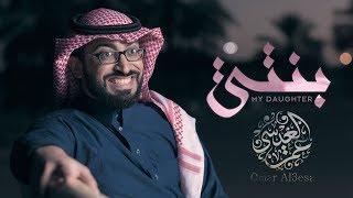 بنتي - الحان وأداء عمر العيسى | (جديد و حصرياً) 2018
