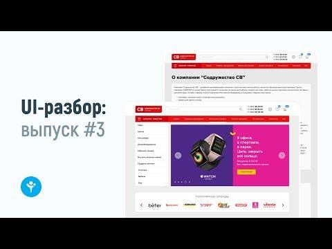 UI-разбор: выпуск №3 — дизайн интернет-магазина товаров для офиса