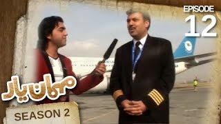 مهمان یار- فصل دوم - قسمت دوازدهم / Mehman-e-Yaar - Season 2 - Episode 12 - Moien Khan