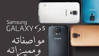 كل مايتعلق بالجلكسي اس ٥ : مواصفاته، مميزاته، خصائصه | Galaxy S5 Features