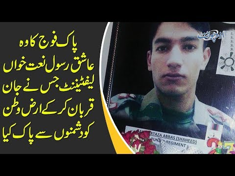 Pak Army Martyrs   Story Of Lt. Syed Irtiza Abbas Shaheed's Bravery Against Enemy