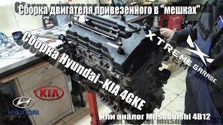 """Сборка Hyundai G4KE или Mitsubishi 4B12 из """"мешка"""""""