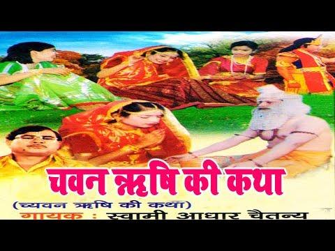 Andhe Ki Dulhan ( Chyawan Rishi Ki Katha )   अंधे की दुल्हन ( च्यवन ऋषि की कथा )   Kissa