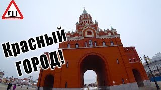 Это вам не Москва! Красный город!