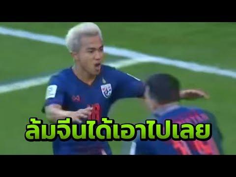เผยอัดฉีดไม่ต่ำกว่ารอบแรก หากไทยล้มจีน | 18-01-62 | เรื่องรอบขอบสนาม