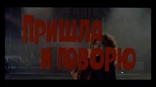 """Алла Пугачева в фильме """"Пришла и говорю"""" (1985 г.)"""