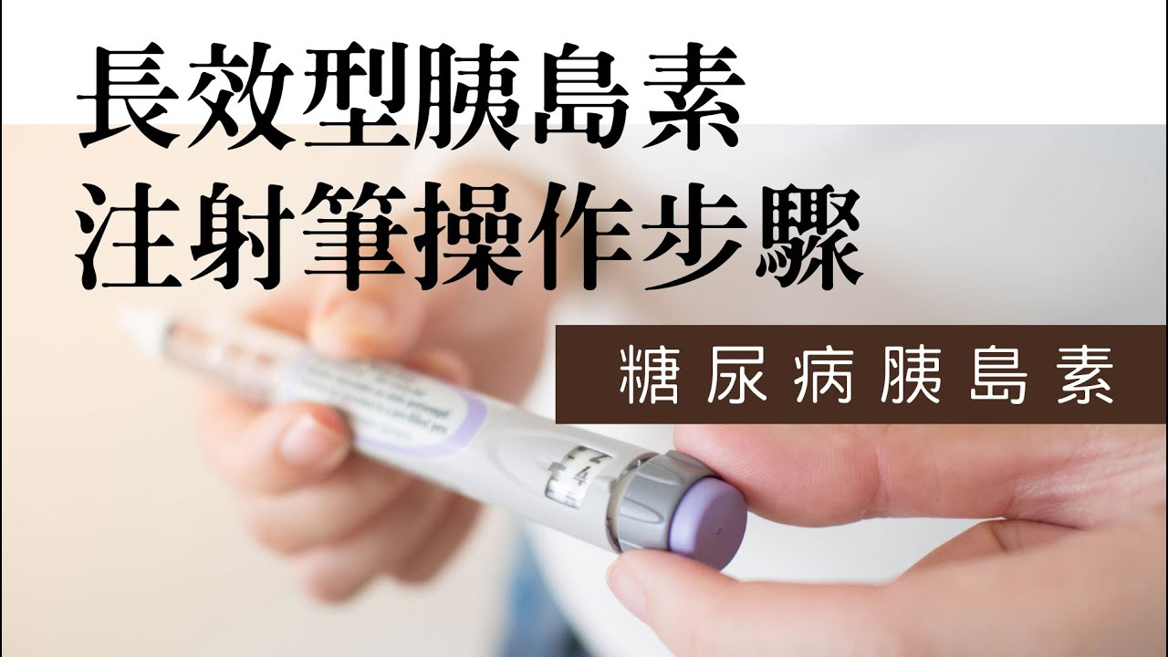 長效型胰島素注射筆操作步驟 - YouTube