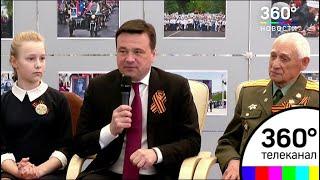 В канун 73-й годовщины Великой Победы Андрей Воробьёв вручил ветеранам областные награды