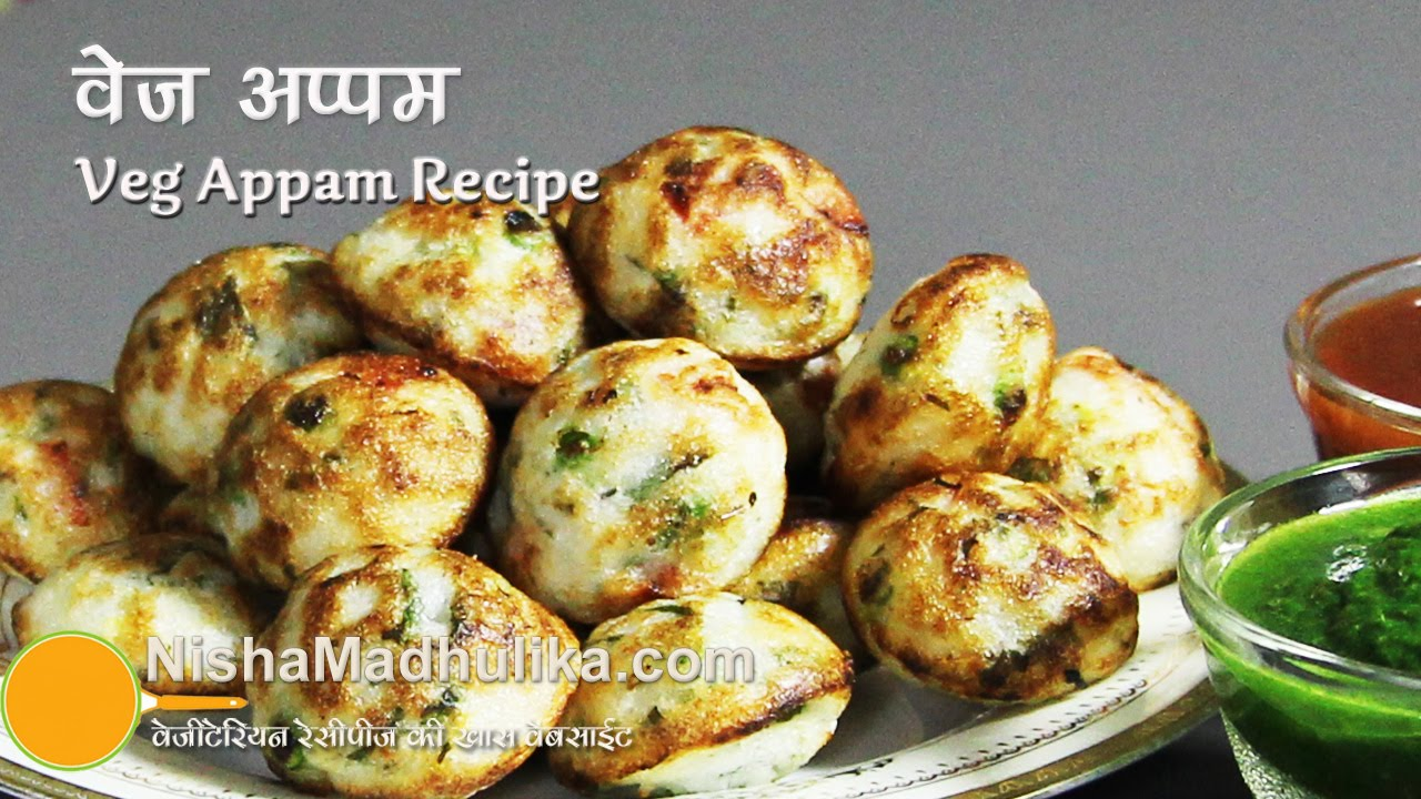 Vegetable appam recipe mixed vegetable appam youtube forumfinder Image collections