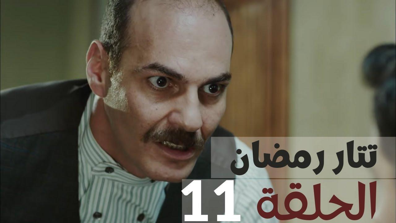 مسلسل تتار رمضان الحلقة 10 Youtube